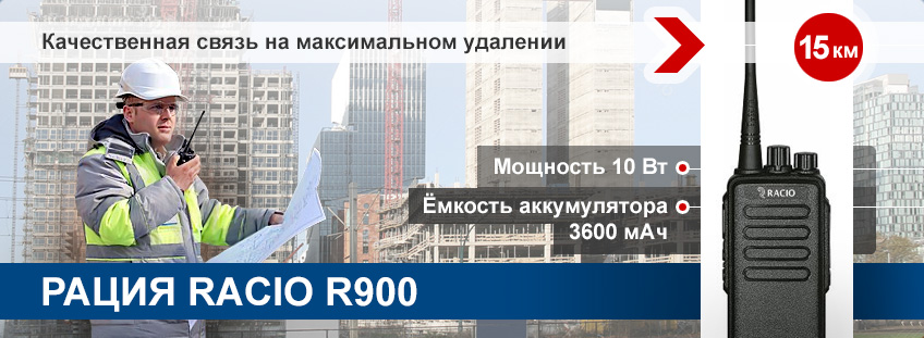 Racio R900
